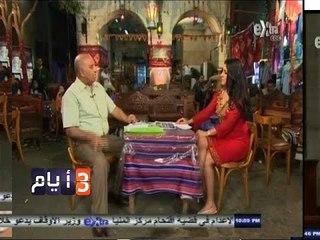 #ثلاث_أيام   الحلقة الكاملة 1 أغسطس 2014   جولة سياحية بشوارع الحسين وخان الخليلي