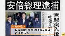 【バカッター】パヨクがツイッターに「安倍総理逮捕」の偽号外投稿 産経新聞社が法的措置を検討