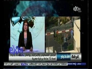 #غرفة_الأخبار   هدنة جديدة في غزة لمدة 72 ساعة