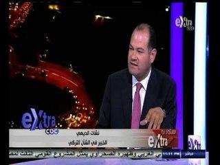 #ستوديو_إكسترا   مستقبل العلاقات المصرية التركية بعد فوز أردوغان