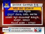 PUBLIC TV KSHETRA KADANA DHARWAD SEG 1 ಧಾರವಾಡ ಲೋಕಸಭಾ ಕ್ಷೇತ್ರ