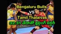 Pro Kabaddi League 2017 : Bengaluru Bulls beat Tamil Thalaivas