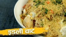 इडली चाट | How To Make Idli Chaat | Leftover Idli Recipe | Instant Dahi Idli Recipe In Hindi | Harsh