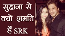 Shahrukh Khan is SHY infront of DAUGHTER Suhana Khan ; Here's Why | FilmiBeat