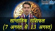 Weekly Horoscope (7 August to 13 August) साप्ताहिक राशिफल | Astrology | Boldsky