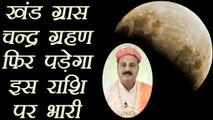Grahan: खंड ग्रास चन्द्रग्रहण फिर पड़ेगा इस राशि पर भारी | Khand Grass Chandra Grahan remedies