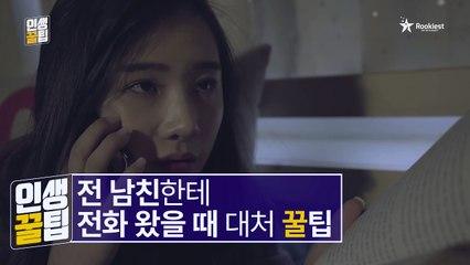 [인생꿀팁] 전 남친한테 전화 왔을때 꿀팁, EP11 [루키스트]