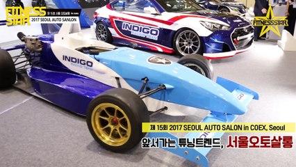 '앞서가는 튜닝 트렌드' 2017 서울오토살롱