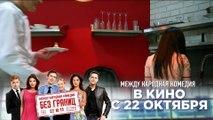 Tập 89 Kitchen - Nhà Bếp (hài Nga) (Кухня (телесериал)) 2012 HD-VietSub