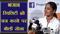 Sonakshi Sinha's SHOCKING reaction on judging Bhajan Reality Show with Baba Ramdev | FilmiBeat