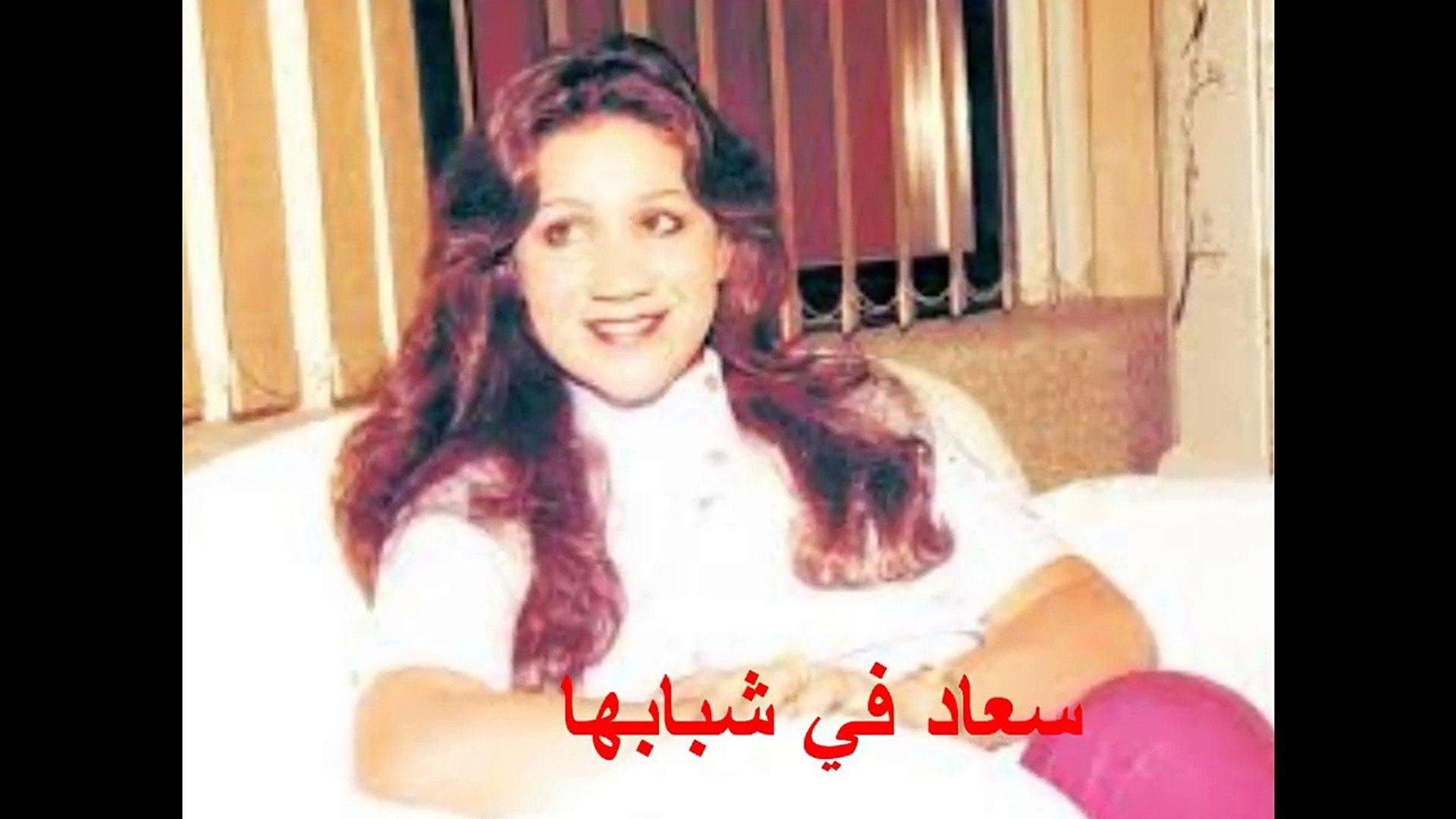 سعاد عبدالله وحفيدتها الحسناء وزوجها وابنائها وفي طفولتها وحقائق لا تعرفها عنها Video Dailymotion