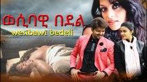 ወሲባዊ በደል  {wesībawī bedeli}- 2017 LATEST ETHIOPIAN FILM  2017 ETHIOPIAN DRAMA  AFRICAN MOVIES