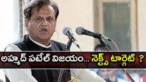 Rajya Sabha Elections : After Winning Ahmed Patel's next target is...