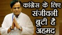 Ahmed Patel की Victory विधानसभा Elections से पहले Congress के लिए बनी संजीवनी बूटी । वनइंडिया हिंदी