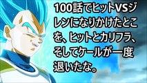 【ドラゴンボール超考察】ジレンVSヒット!100話でヒットが退いた理由とは…【宇宙サバイバル編】