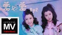 BY2【愛又愛】HD 高清官方完整版 MV