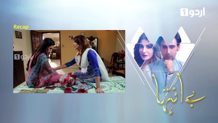 Be Inteha Episode 18 Urdu 1