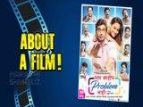 ABOUT A FILM : Mala Kahich Problem Nahi | Gashmeer Mahajani, Spruha Joshi | Marathi Movie 2017