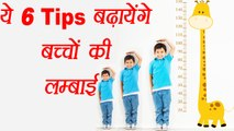 Child Height: Increase with Home Remedies | बच्चों की लम्बाई सही तरीके से बढ़ाएंगें ये घरेलु नुस्खें | BoldSky