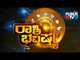 Public TV | Rashi Bhavishya | July 25th , 2017