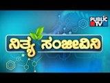 Public TV | Nithya Sanjeevini | July 25th , 2017