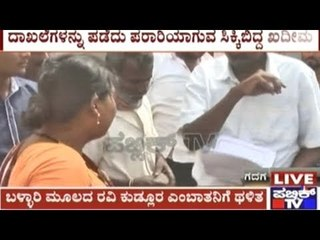 Gadag: Man Who Cheated Poor People Promising Them Of Financial Help From Govt. Beaten By Localites
