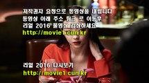 영화 리얼 다시보기 토렌트 다운 REAL, 2016