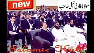Why Maulana Tariq Jameel Cried all Night For a Gir