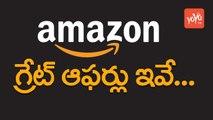 అమెజాన్  గ్రేట్ ఆఫర్లు ఇవే… | Amazon Great Indian Sale Offers | Cash Back Offers | YOYO TV Channel