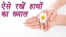 Hand Care, Home Remedy For Beautiful Hands   Beauty Tips   हांथो का ऐसे रखें ख्याल   Boldsky