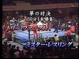 AJPW Dory Funk Jr. vs Mr. Wrestling