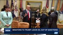 i24NEWS DESK | Senators to Trump: leave oil out of sanctions | Friday, August 11th 2017