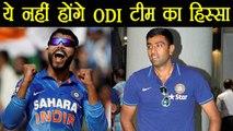 India Vs Sri Lanka ODI : Ashwin, Ravinder Jadeja to be rested for ODI| वनइंडिया हिंदी