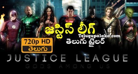Justice League 2017 Telugu Dubbed Movie   Full Movies