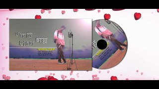 New Bangla Music Video Song 2017 Full HD Video   Ekti Premer golpo By Arafat Akash   New HQ Video