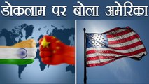 India China face off : America says India and China to talk on the issue of Doklam | वनइंडिया हिंदी
