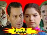 مسلسل - اليتيمة - الحلقة 10 par Arab Movies - Dailymotion