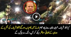 Aerial Footage Of PMLN Jalsa During Nawaz Sharif Speech