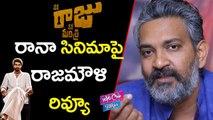 రానా సినిమా పై రాజమౌళి రివ్యూ | Rajamouli Review On Nene Raju Nene Mantri Movie | YOYO Cine Talkies