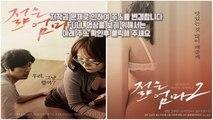 [다시보기] - 젊은엄마 영화 full 시청 다시보기