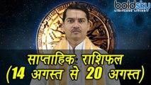 Weekly Horoscope (14 August to 20 August) साप्ताहिक राशिफल | Astrology | Boldsky