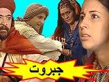 الفيلم المغربي - جبروت - الفصل الثاني 2017 par Arab Movies - Dailymotion