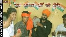 Patriotic Songs of India - देश भक्ति गीत - Hum Bharat Maa Ke Bete - Independence Day Special - New Indian Songs - Hindi Desh Bhakti Song 2017 | Anita Films | FULL HD Video