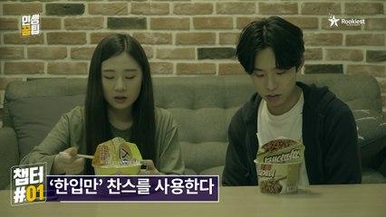 [인생꿀팁] 남의 음식이 더 맛있어 보일 때 뺏어먹는 꿀팁, EP20 [루키스트]