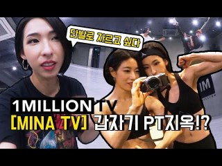 (ENG) [1MTV] MINA TV - 갑자기 PT 지옥! Suddenly PT Hell!?