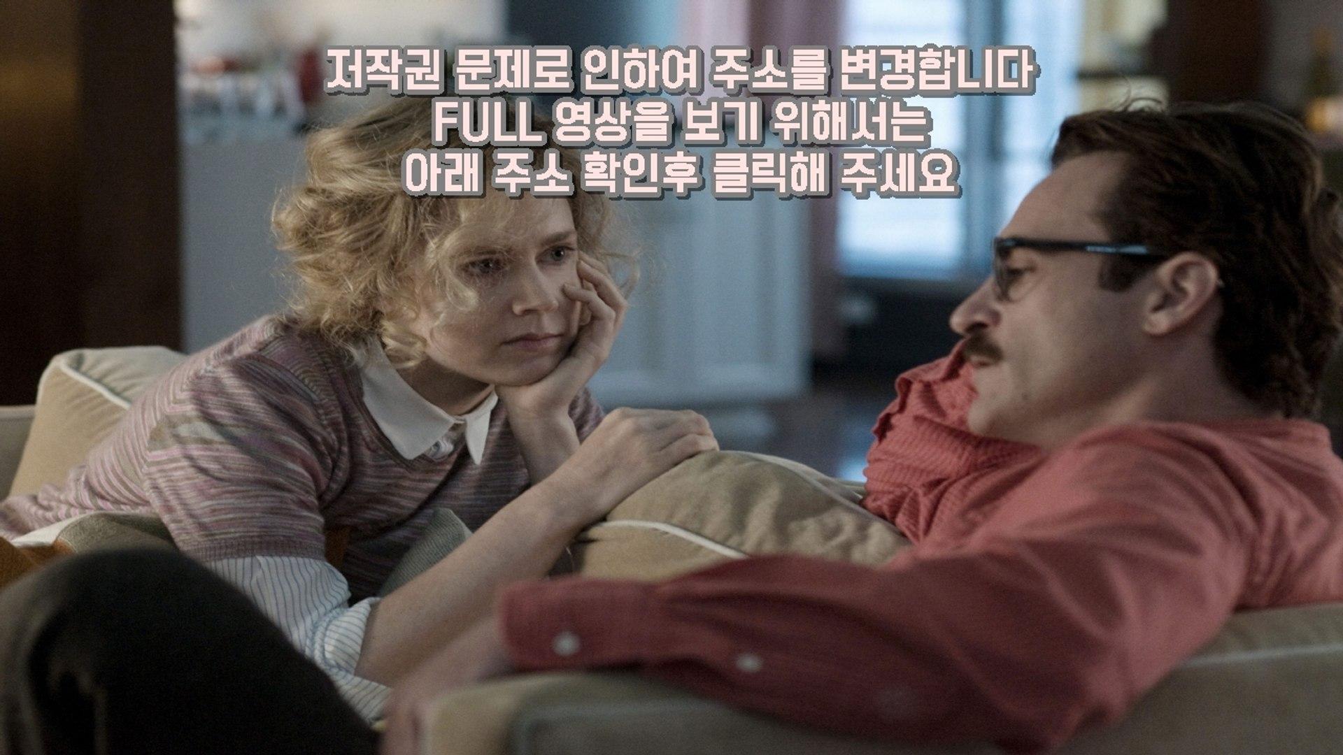 [다시보기] - 그녀 full 다운받기