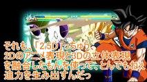 【ドラゴンボール超】 新作ゲーム 「ドラゴンボール ファイターズ」が発売決定だ!! 【宇宙サバイバル編】