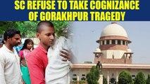 Gorakhpur Tragedy : Supreme Court refuses to take Suo moto cognizance of case | Oneindia News