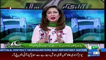 Special Transmission On Capital – 14th August 2017