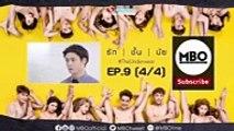 BL] I love the fat guy - วุ่นรักพลพรรคตั้งตัว2 - Cut Thai Drama